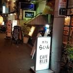 CAFE Rijn - 水道橋の飲食店街にあります。中2階。2016.8