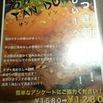 赤身焼肉 寿香苑 あかつき - メニュー