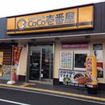 カレーハウスCoCo壱番屋 - 外観