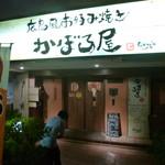 かぼろ屋 -広島風お好み焼き- - 正直、不便な場所です