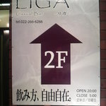 LIGA - 1階の入口です。ここを入って階段のぼればお店!!