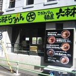 こだわりの麺屋 六本木らーめん - 開店準備中のお店