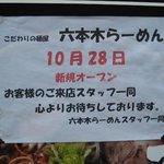 こだわりの麺屋 六本木らーめん - オープンの告知