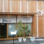 カジュアル割烹 Shun - おしゃれな入り口です。