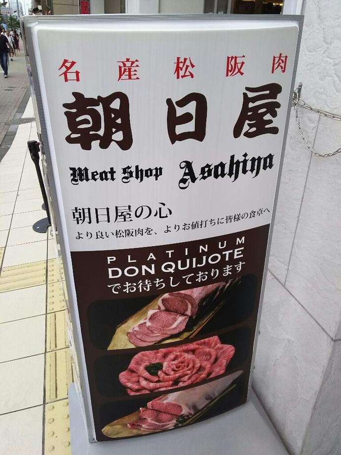 朝日屋 白金台店