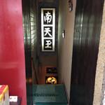 Chinese Dining ナンテンユー - 店は地下です