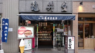 上野亀井堂 上野広小路本店