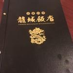 龍城飯店  - グランドメニュー