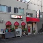 三笠 - 店の外観