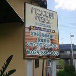 55346234 - たまに行くならこんな店は、ひたちのうしく駅前にオープンした元フレンチシェフが作るパンが楽しめる「パン工房ペシュひたちのうしく店」です。