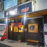 麺処 輝 - 井細田駅から徒歩3-4分です。