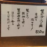 55346761 - 蟹冷やしつけ麺
