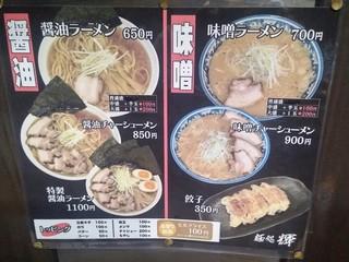 麺処 輝 - ベースの醤油ラーメンが650円、味噌ラーメンが700円。