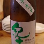 酒屋の酒場 - 特別純米「紀土カラクチキッド」