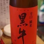 酒屋の酒場 - 辛口純米「黒牛」