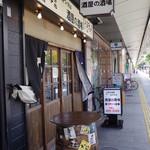 酒屋の酒場 - 真新しい雰囲気の店構え