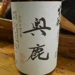 55349049 - 奥鹿のボトル。