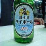 竹田酒販 - ドリンク写真:メニューでは無い、勝手に飲むのだ。