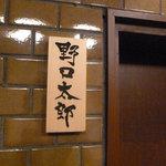 野口太郎 - 表札