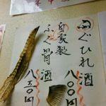 isamizushihokusai - ふぐひれ酒 800円             ふぐ骨酒  850円