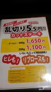 いきなりステーキ - 限定メニュー