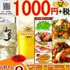 Asian Sky Garden - ドリンク写真:9月~一千円でべろべろせんべろ祭