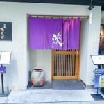 京都鴨そば専門店 浹 - 外観
