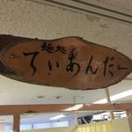 てぃあんだー - 池袋東武の沖縄展に出店。