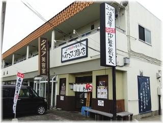 上州濃厚中華蕎麦 はたお商店 前橋店