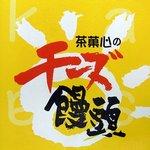茶菓心 谷清栄堂 大塚本店 - チーズ饅頭です。