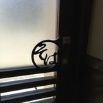 55361876 - かなりオシャレな玄関の飾り引き手