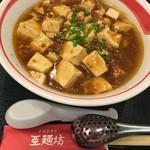 亜麺坊 - 麻婆麺