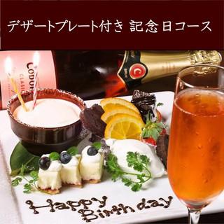 歓迎会・記念日コースのご予約承り中!