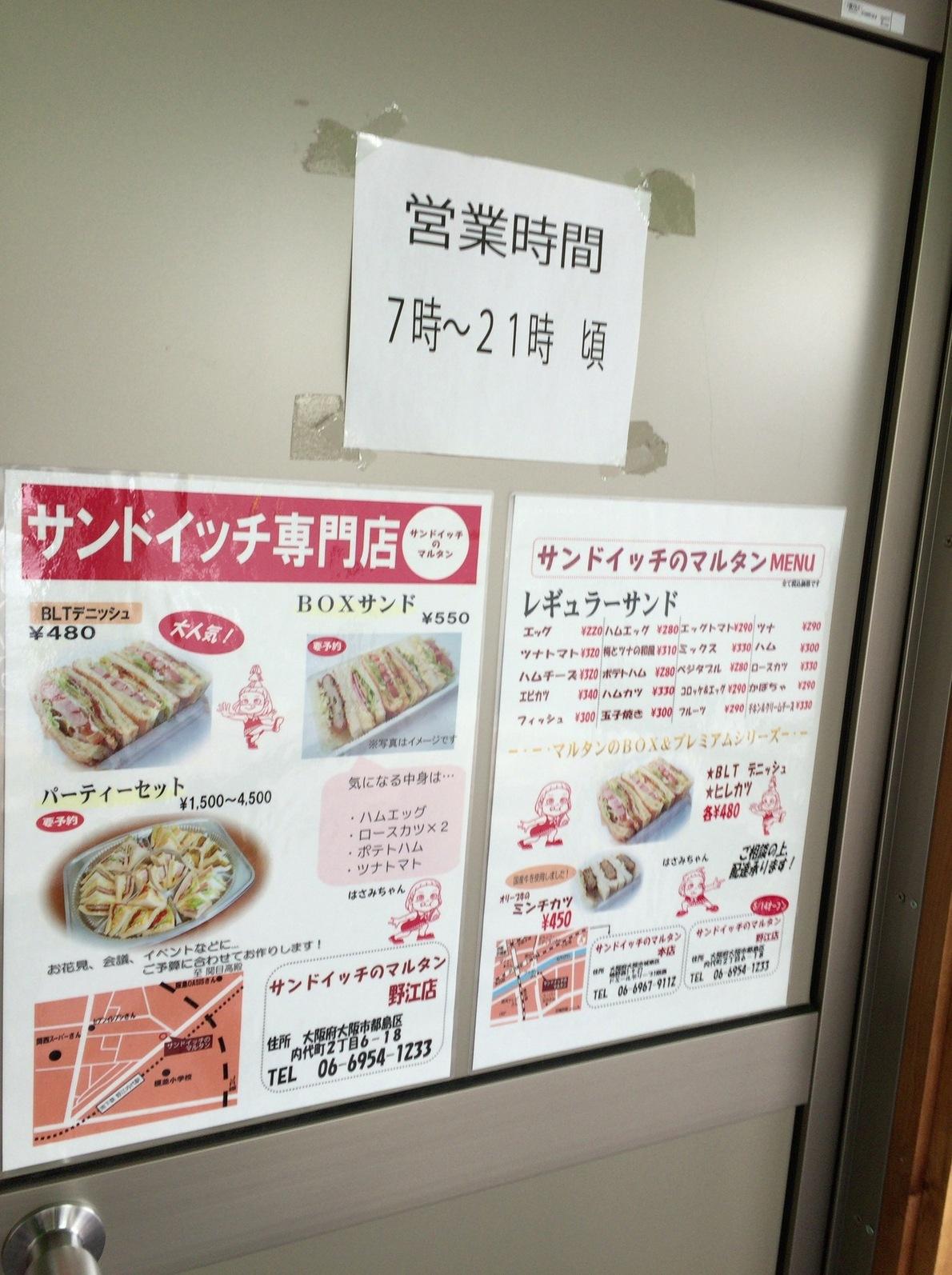 サンドイッチのマルタン 野江店