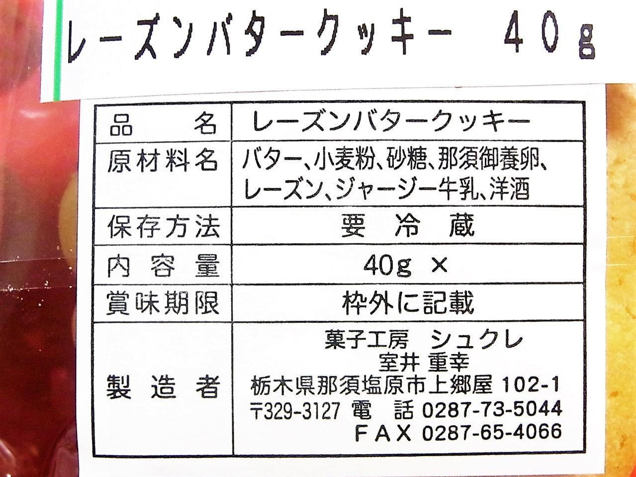 菓子工房シュクレ name=