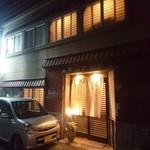 志むら寿司 - 夜に訪問しました