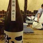 ちょこっと屋 - 2016/8 「弥山 一代 純米大吟醸 樽しぼり ¥500」