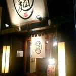 双麺 - 錦糸町駅北口出て、左前方