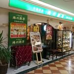 中国料理 揚州厨房 - 外観