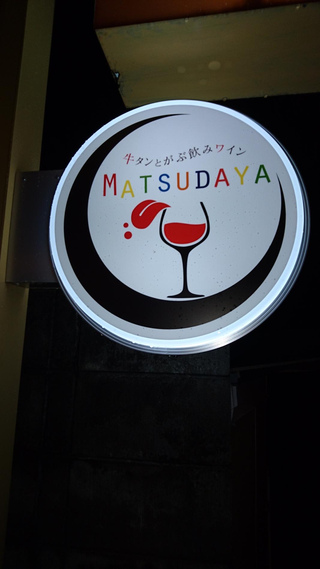 牛タンとがぶ飲みワイン マツダヤ 置賜店