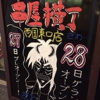 串屋横丁 - お店前の看板も要チェック?