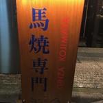 馬焼専門 銀座こじま屋 - 看板