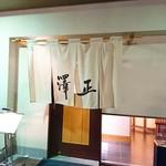 unagiryourisawashou - 『うなぎ 日本料理 澤正』入口