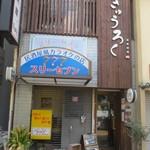 きゅうろく 鉄板焼屋 -