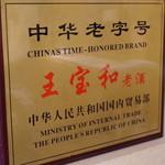 陳麻婆豆腐 - 老字号を示すプレート