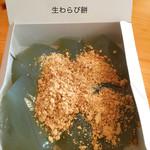千壽庵吉宗 - 料理写真:生わらび餅