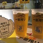 キリンガーデン - 滋賀・神戸(私は神戸派)