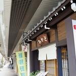 郷土料理 みかど - 国分寺通り、駅と古い街並みの丁度中程の好立地です(2016.8.26)