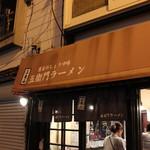 三角山五衛門ラーメン - 看板