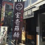 室壱羅麺 - 外観の幟